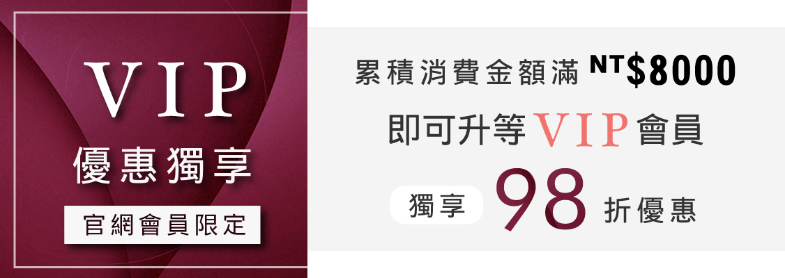天恩寢具官方網站VIP會員獨享優惠!累積消費滿8000元,獨享98折優恵。