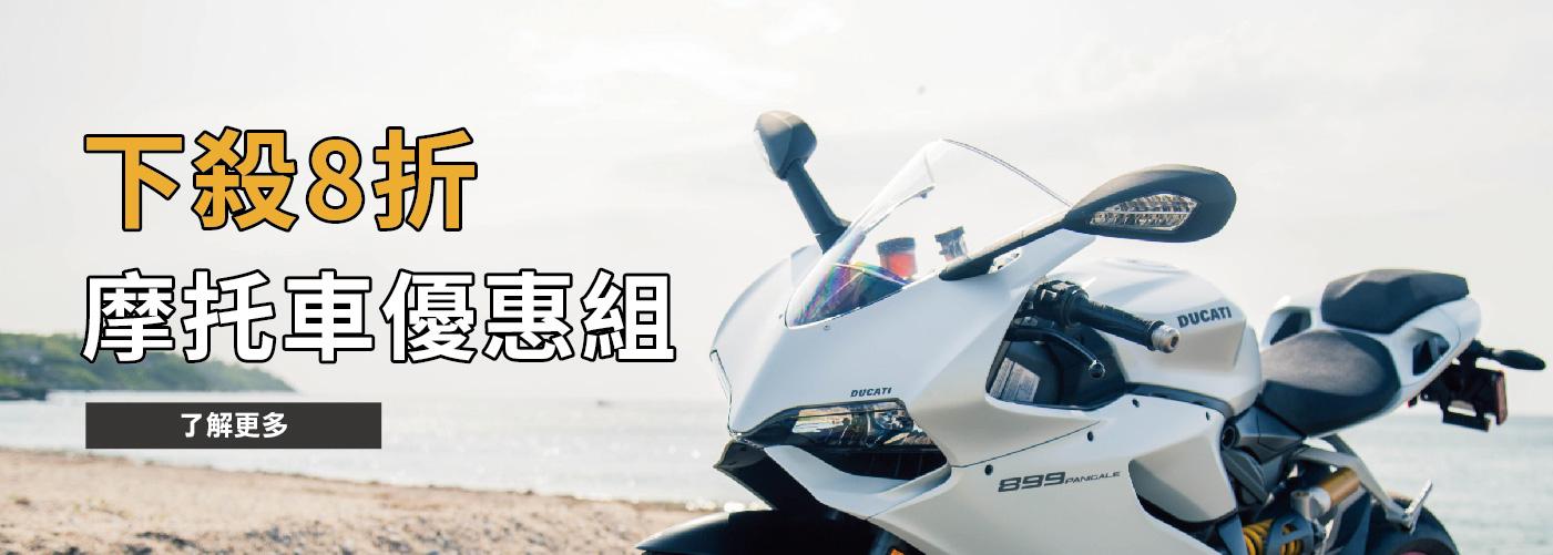 摩托車優惠組合