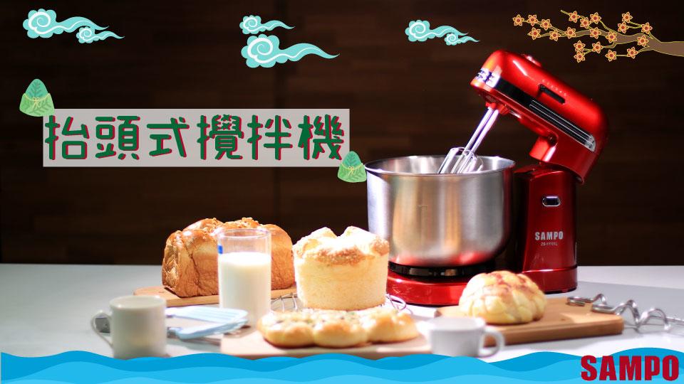 攪拌機,攪拌器,聲寶,sampo,端午節,烘培,喜氣紅色,ZS-Y1701L