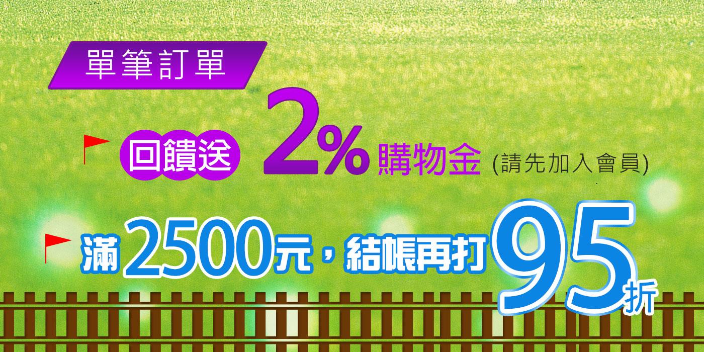 優惠活動,回饋2%購物金,結帳再95折