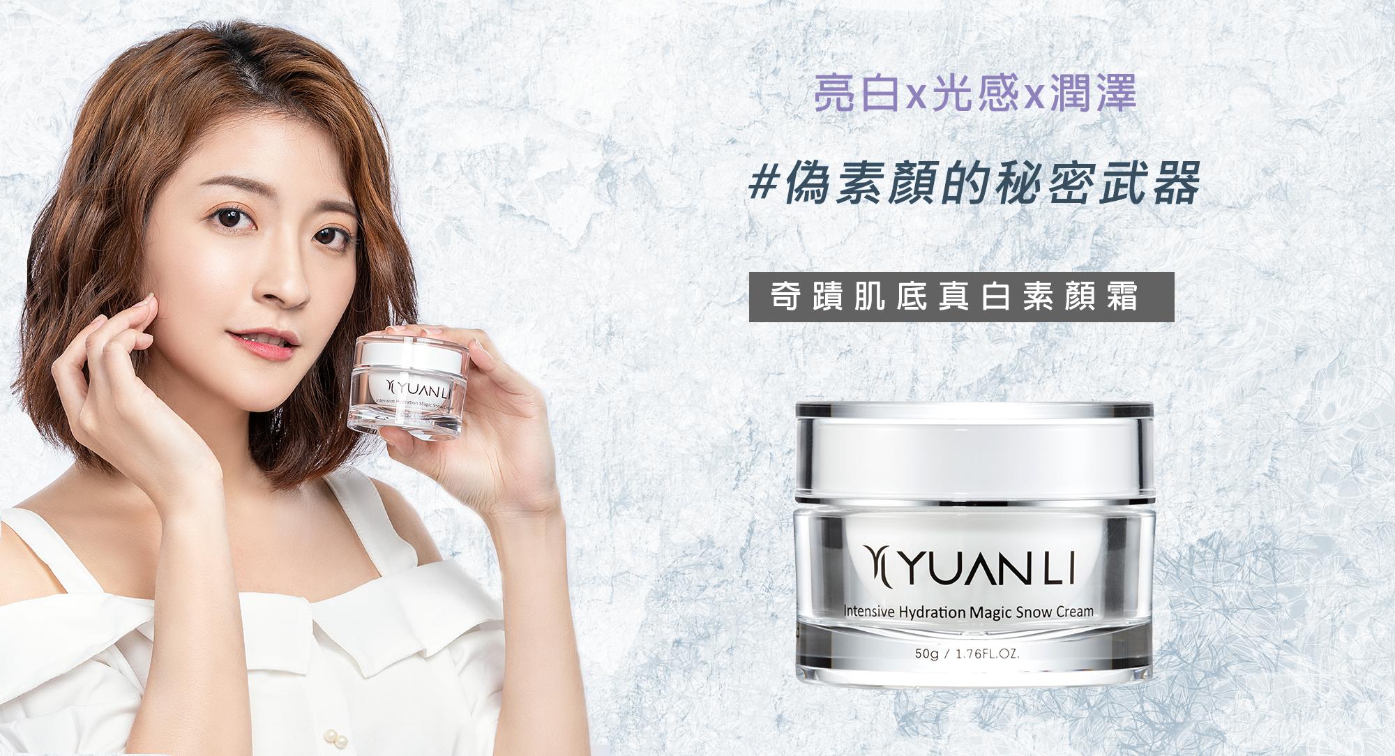 YUANLI, Skincare, whitening cream