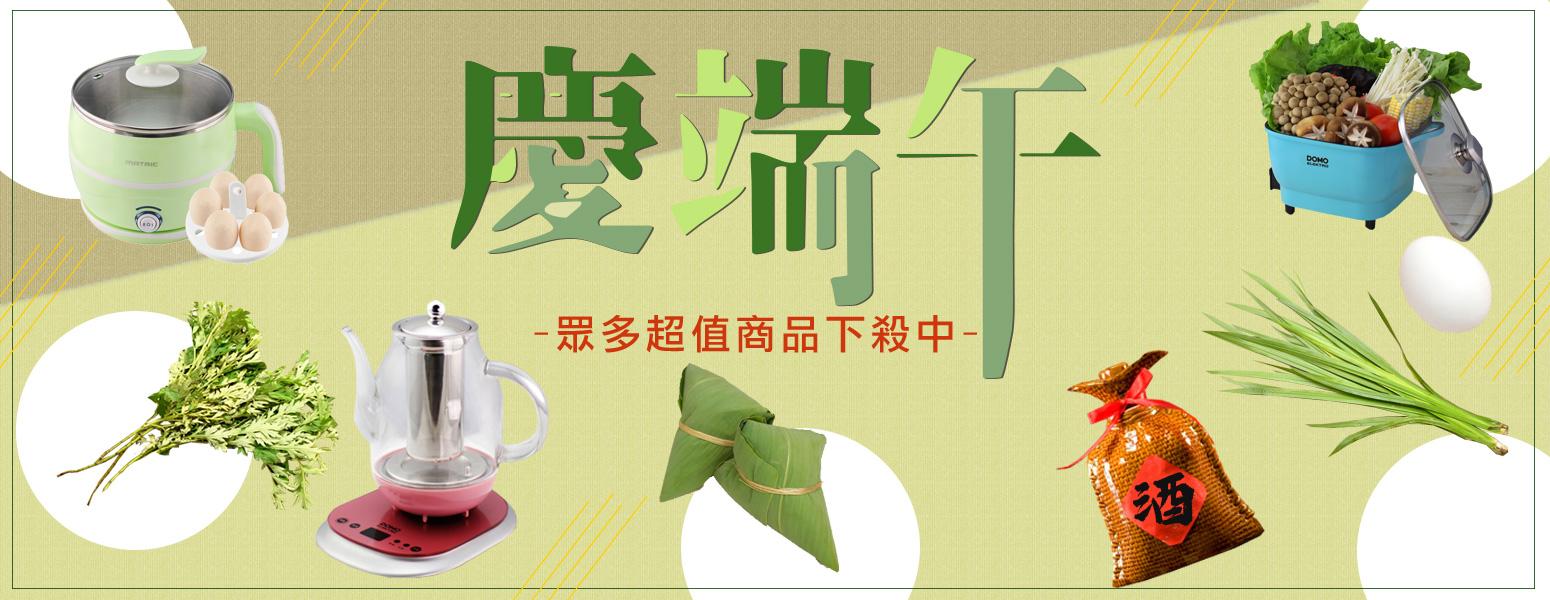 慶端午,端午節,粽子,龍舟,豆漿機