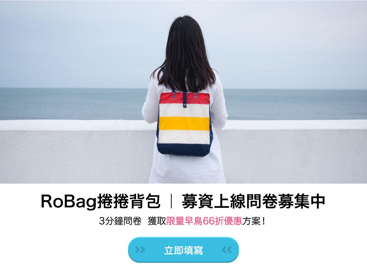 RoBag捲捲背包-募資上線問卷募集中