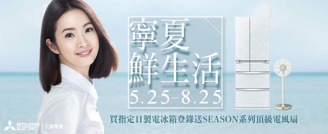 三菱寧夏鮮生活,買指定冰箱登錄送風扇 -8/25止
