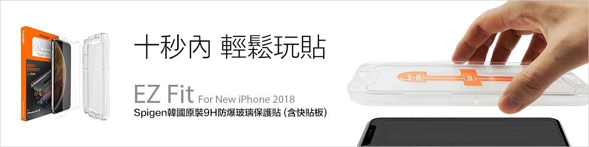 EZ-Fit New iPhone 2018
