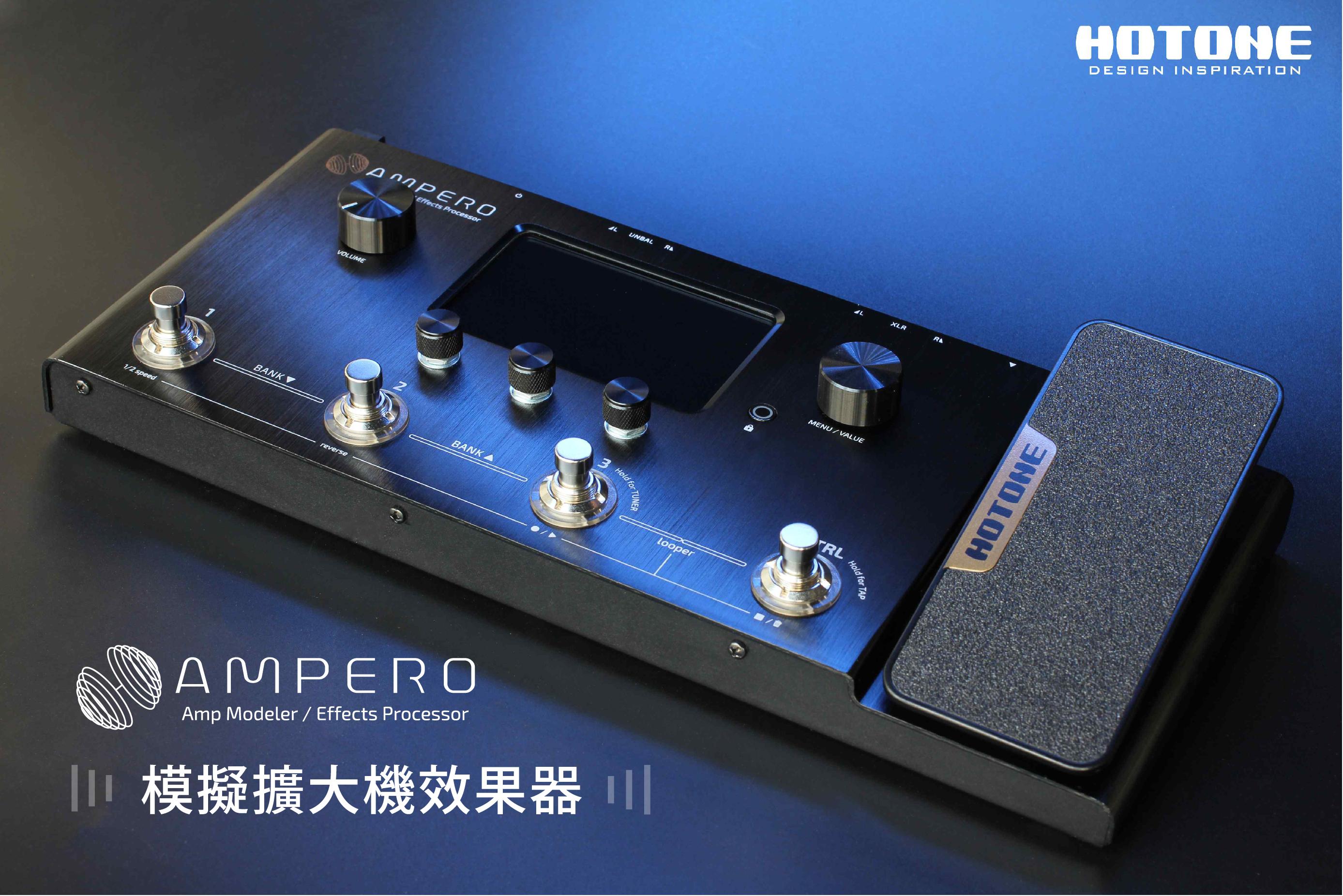 Hotone AMPERO 擴大機模擬 吉他效果器