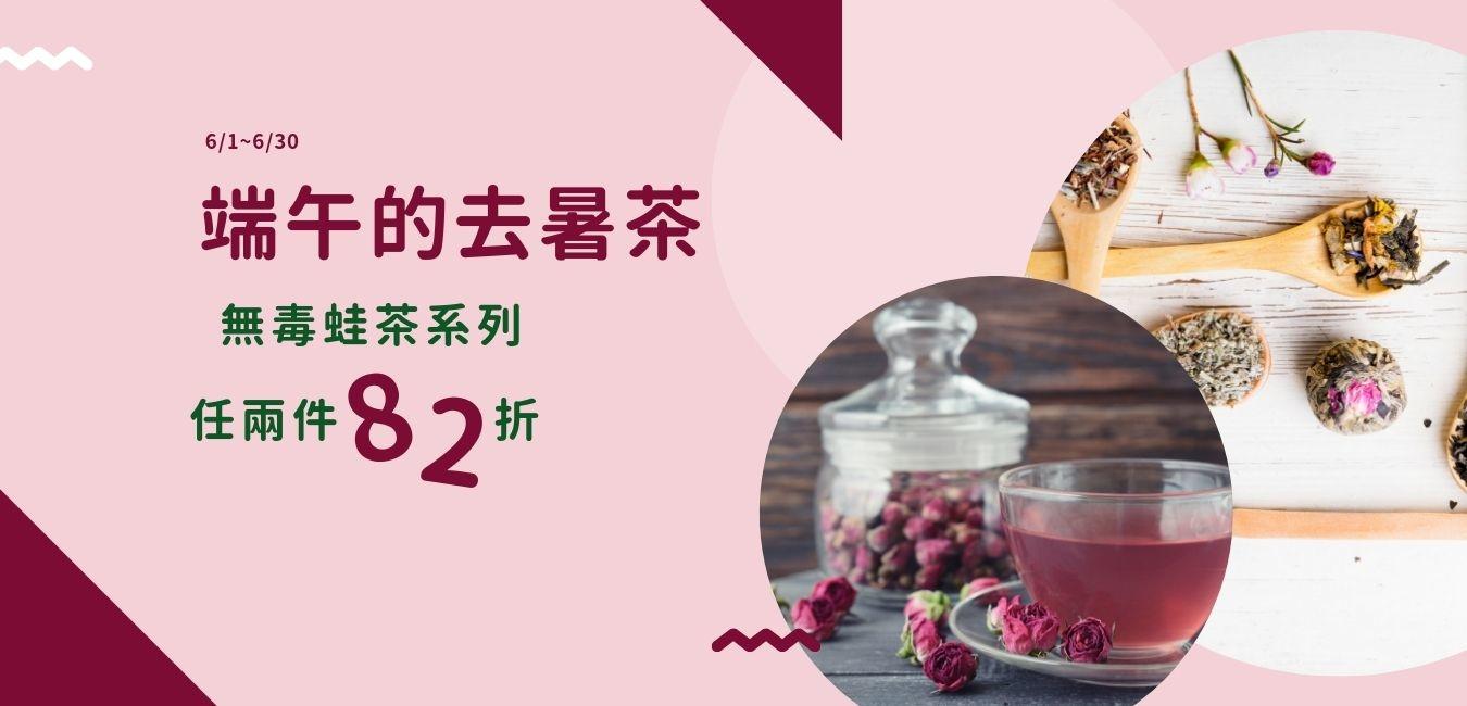 自然茶,哇茶芙蘿拉系列茶,2件82折