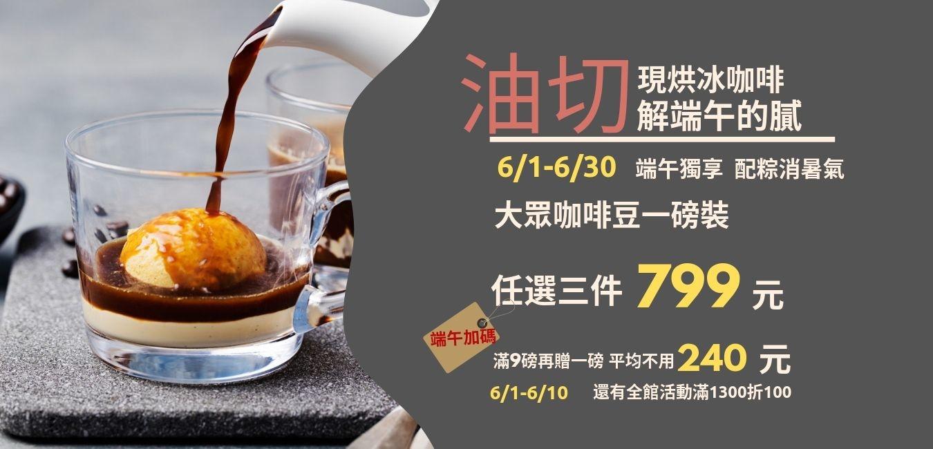 大眾咖啡豆任選三件799