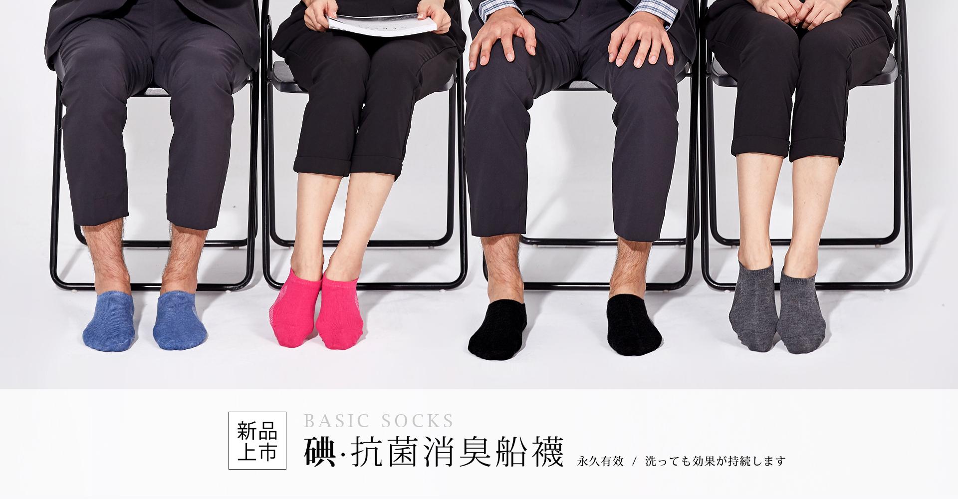 春夏新品船襪
