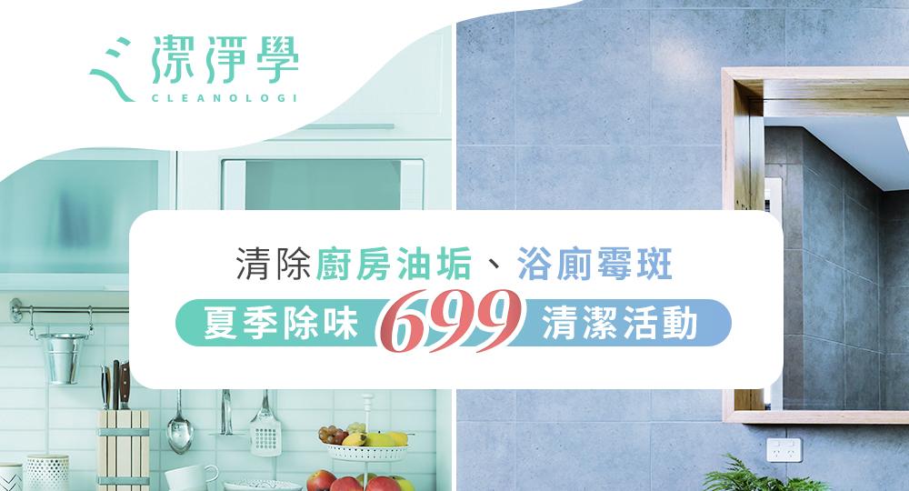 潔淨學夏季除味699清潔活動