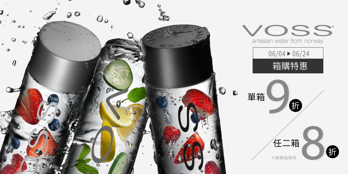 VOSS 礦泉水,氣泡水,全球好水,箱購優惠