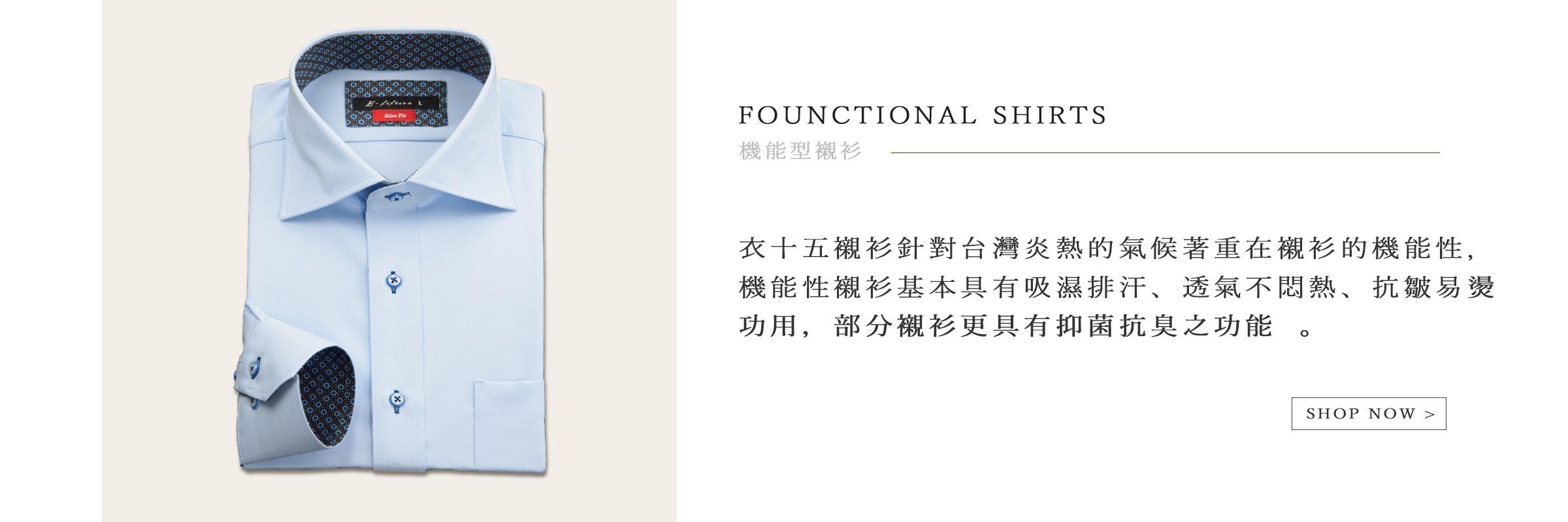 採用吸濕排汗布料製成的商務襯衫