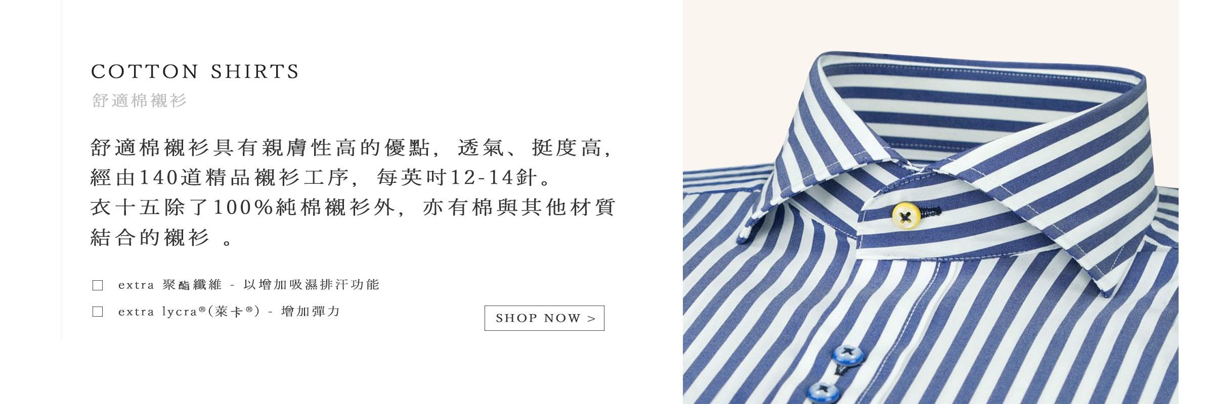 天然純棉添加2%萊卡彈力纖維的純棉商務襯衫,上班族的最愛
