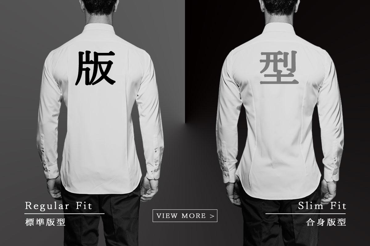 商務襯衫與商務襯衫的襯衫版型介紹
