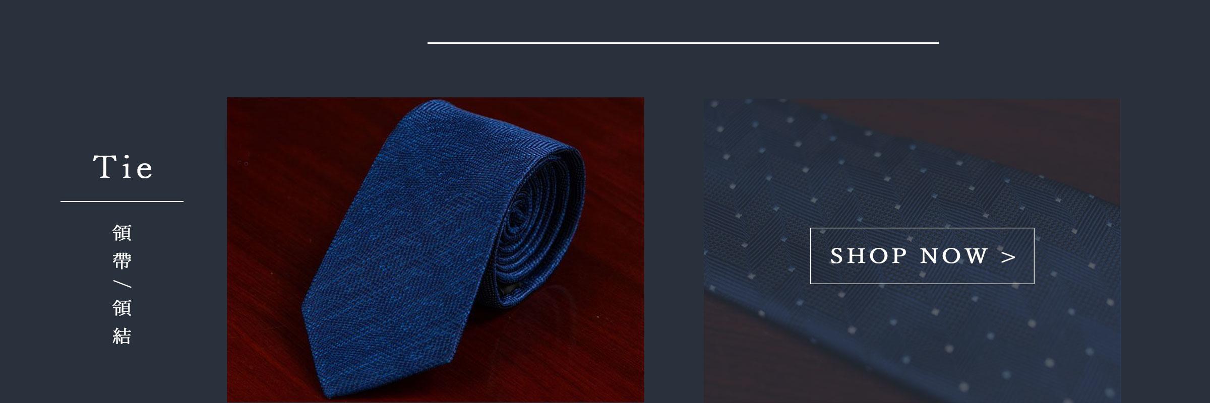 財經界的標配,商務襯衫的最佳夥伴-領帶