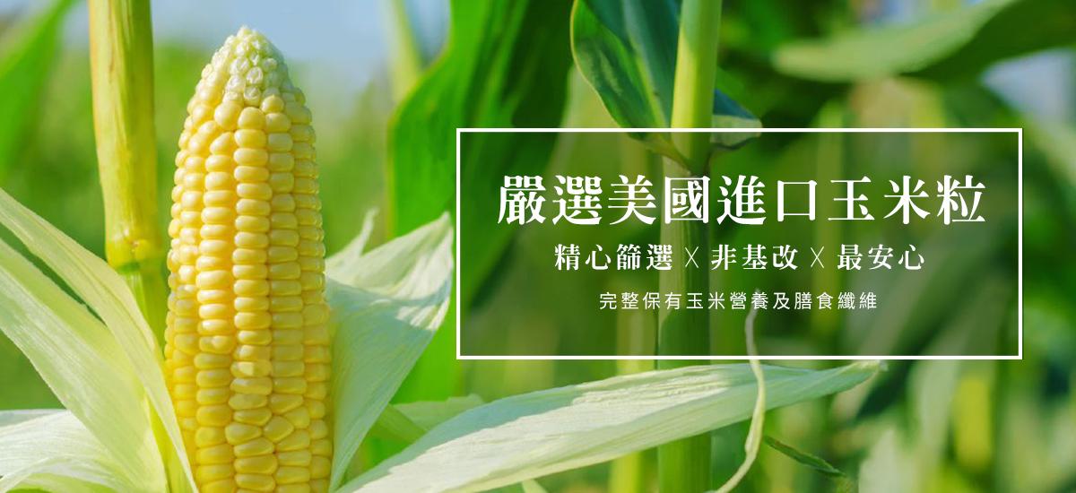 嚴選美國進口玉米粒