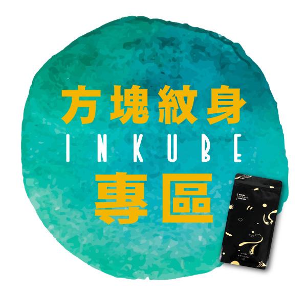方塊紋身專區 INKUBE