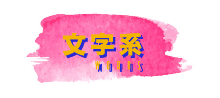 文字系 words