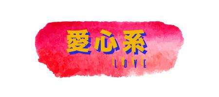 愛心系 love