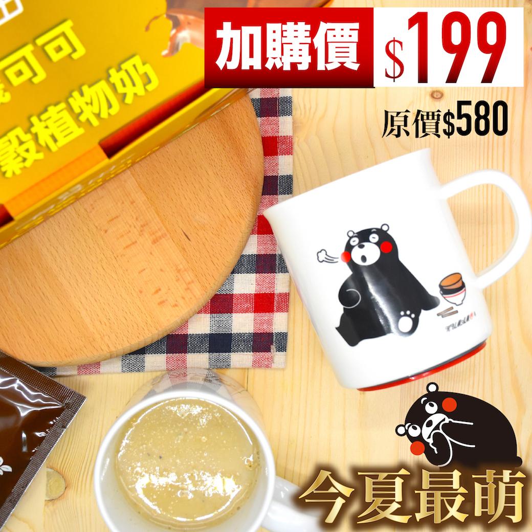 限量優惠~植物奶買2送1,再加$199,送熊本杯1個。