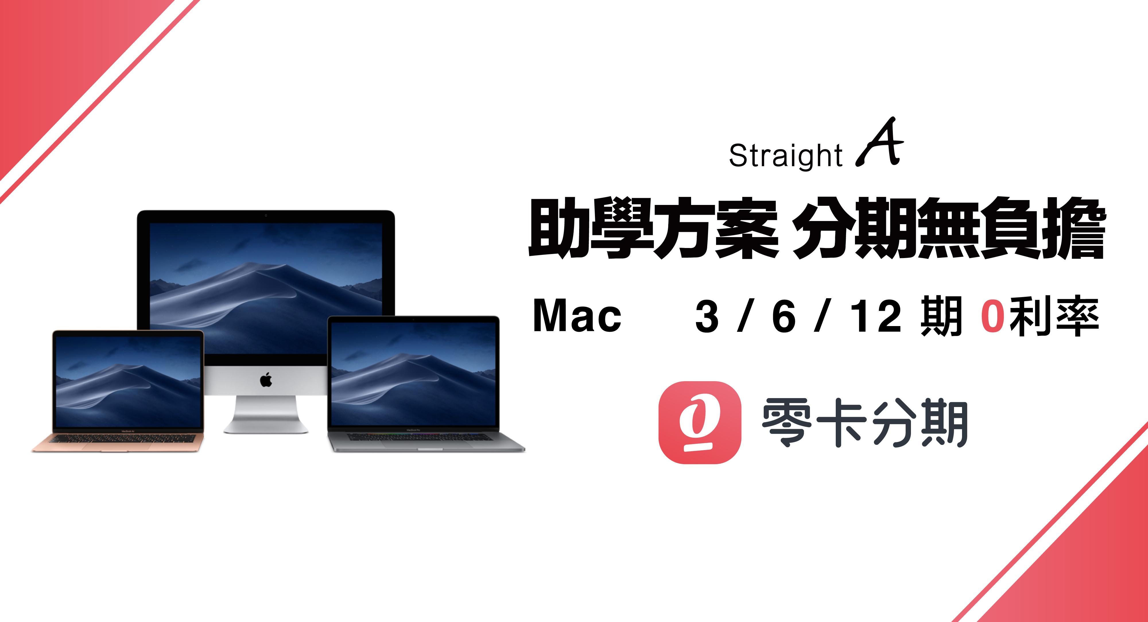 Apple, 送滑鼠, Mac, 教育價, 無卡, 免信用卡, 分期, 0利率 ,0利息