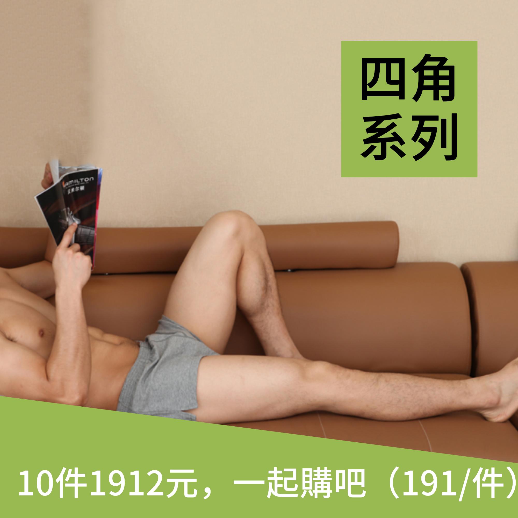 男生四角內褲系列