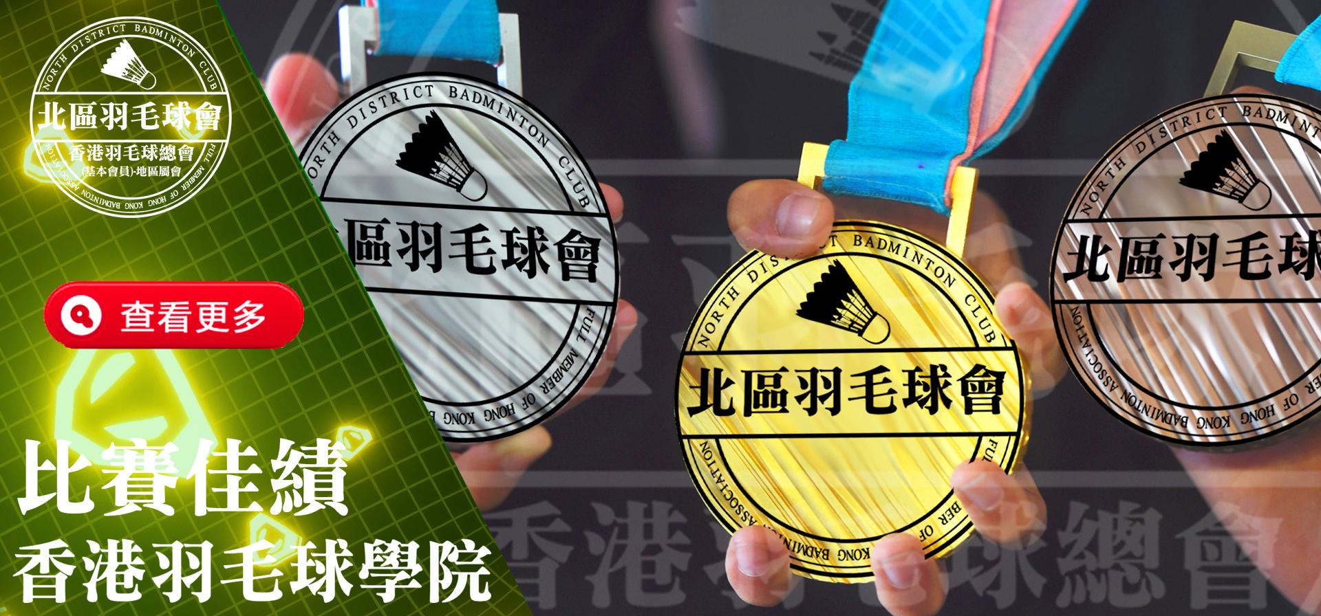 北區羽毛球會比賽佳績,香港康文署羽毛球分齡比賽,香港羽毛球隊,Hong Kong Badminton Association, 香港羽毛球總會註冊教練,yonex,bwf,victor,羽毛球,badminton