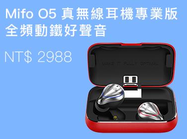 Mifo O5真無線藍牙耳機專業版全頻動鐵好聲音