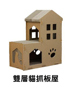 貓屋結合貓抓板的雙層貓抓屋
