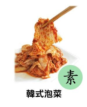 不添加防腐劑的素食韓式泡菜