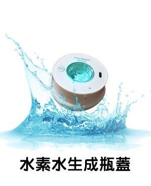 克洛浦水素水生成瓶蓋 攜帶方便 生成水素水超快速