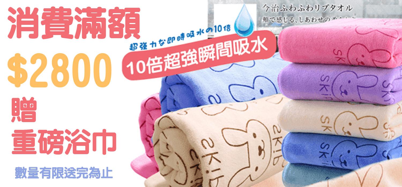 滿額贈浴巾優惠活動