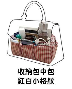 台灣手工製的包中包收納包