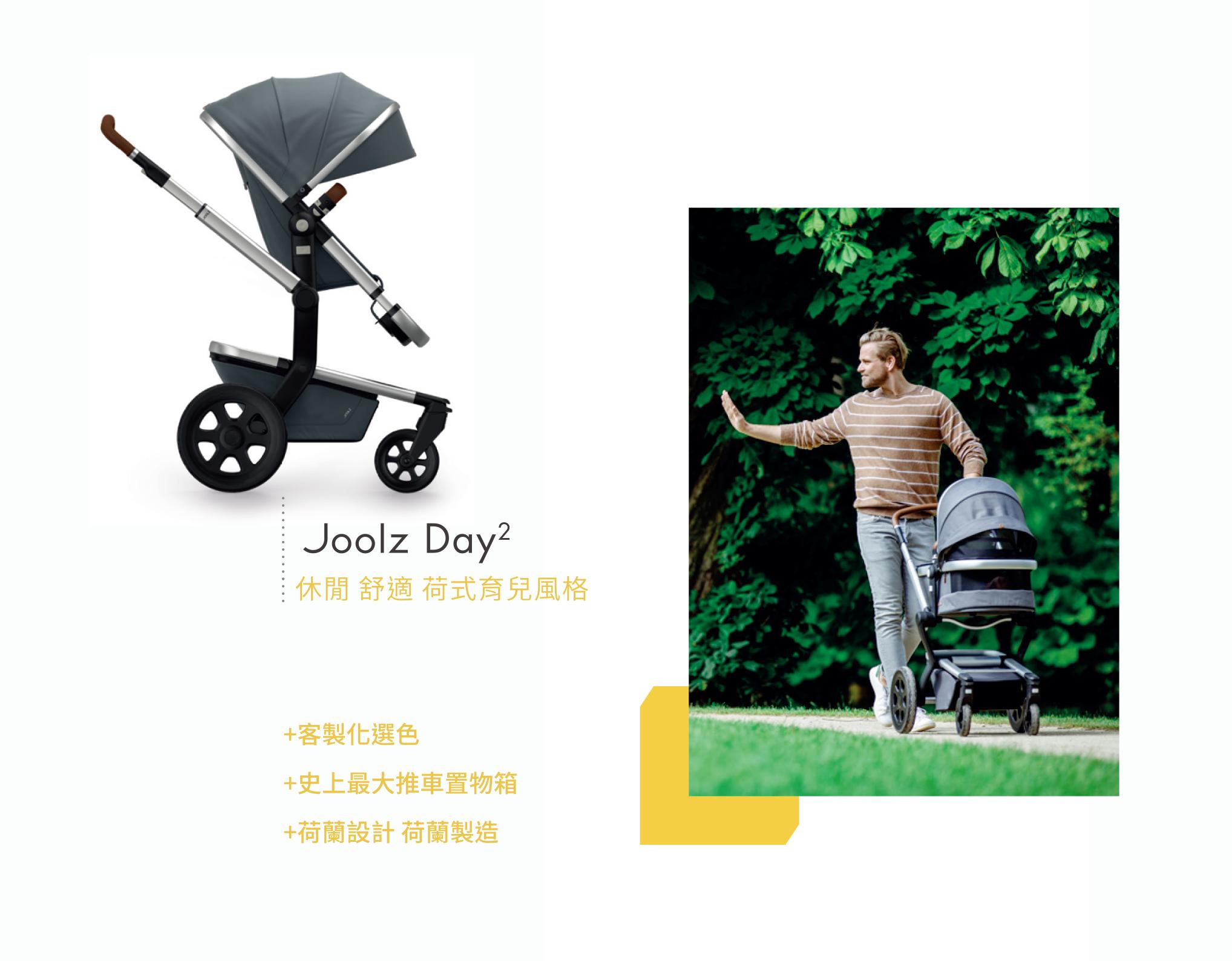 JOOLZ DAY2 歐系推車嬰兒霸主 高景觀推車