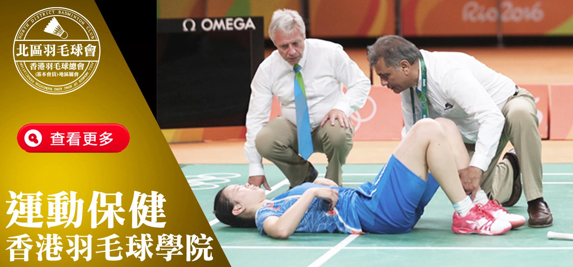 運動保健,北區羽球會,羽毛球常見傷病,香港羽毛球總會,註冊羽毛球教練,羽毛球班,羽毛球訓練,hongkongbadmintonassociation,badmintoncoach