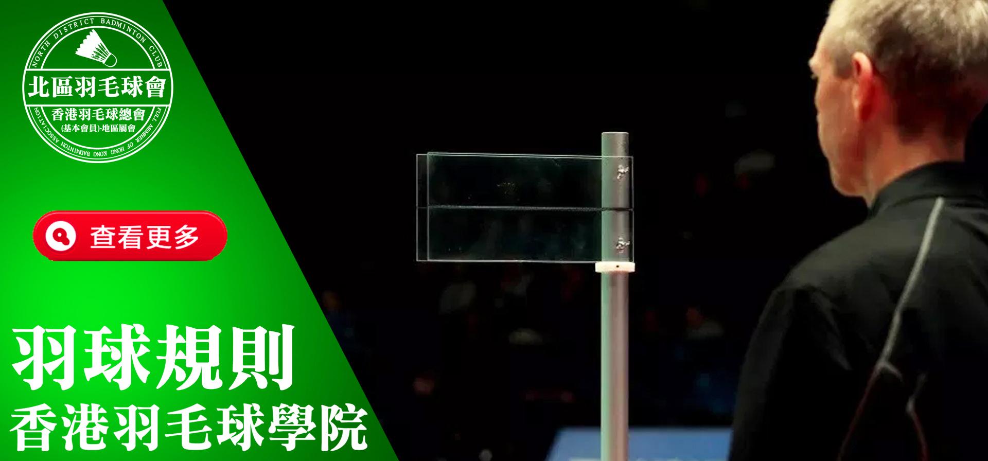 lawofbadminton,bwf,羽毛球犯規,羽毛球規則,hongkongbadmintonassociation,香港羽毛球總會,註冊羽毛球教練,北區羽毛球會,上水羽毛球,badmintoncoach