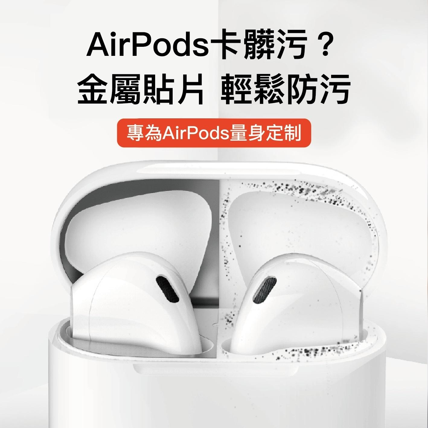 AHAStyle AirPods 防塵貼片 保護貼 鎳片 金屬