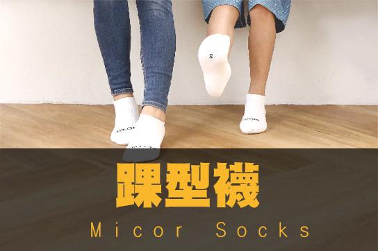 保護足弓支撐足底塌陷的4毛圈厚底踝型襪