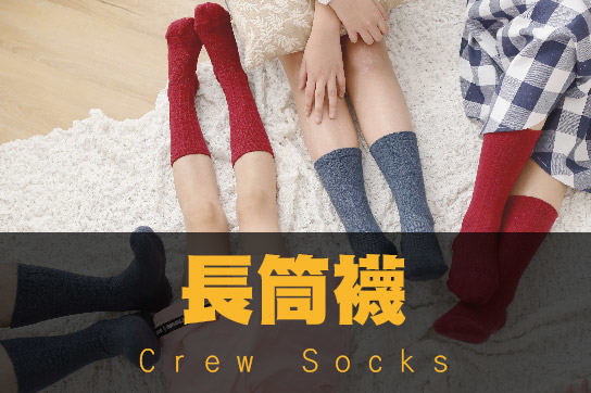 適合上班上課、走久運動的4毛圈厚底長筒襪