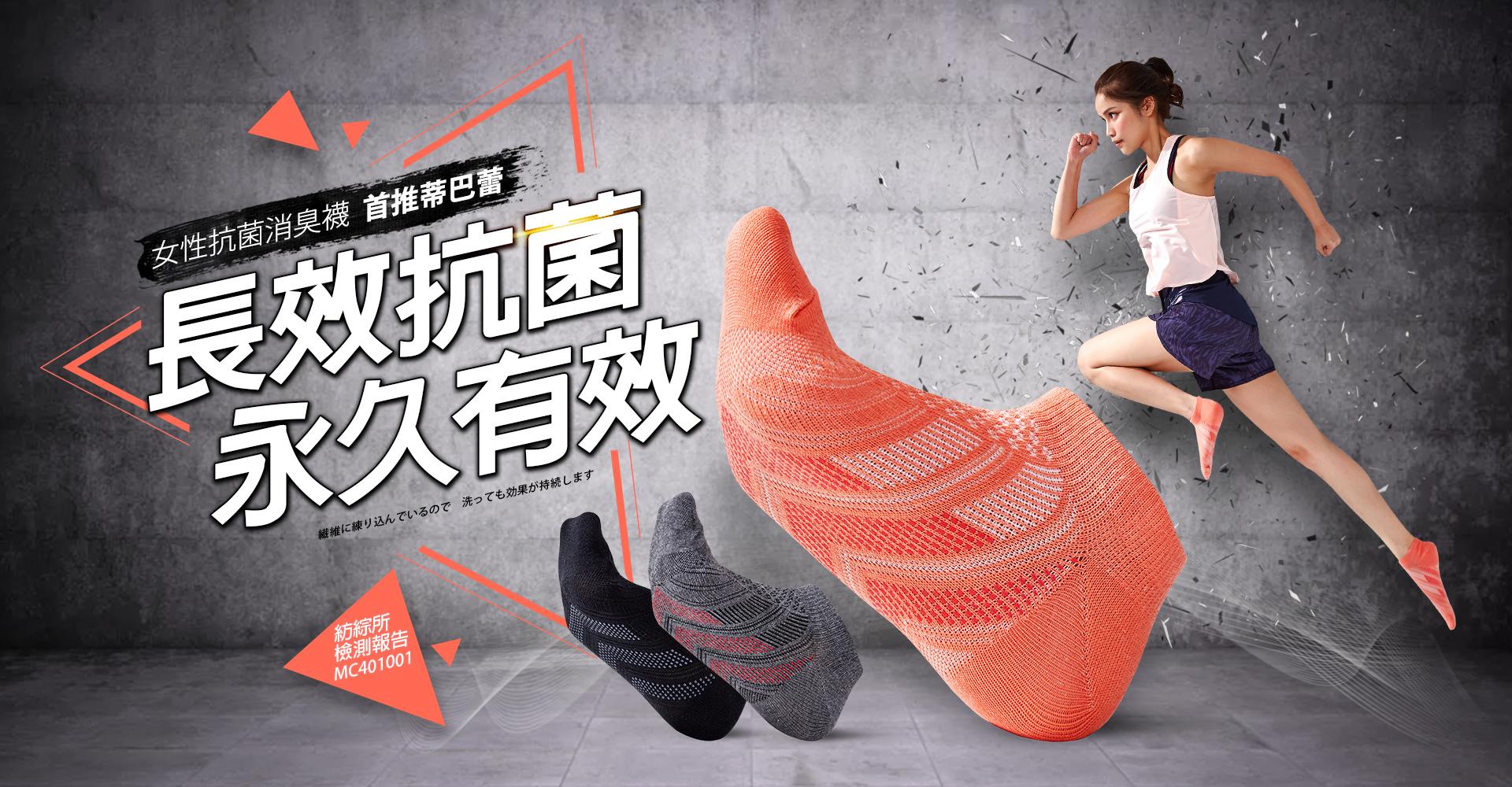 抗菌消臭機能襪