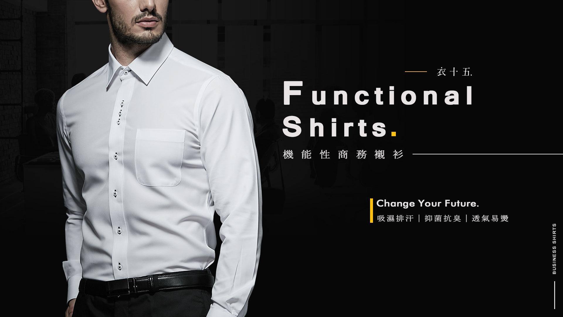 機能性襯衫,使用機能性布料,具吸濕排汗、抑菌抗臭、透氣防皺之效果
