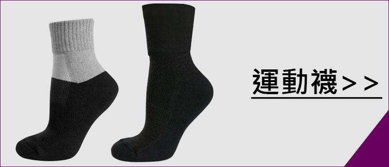 除臭耐磨襪