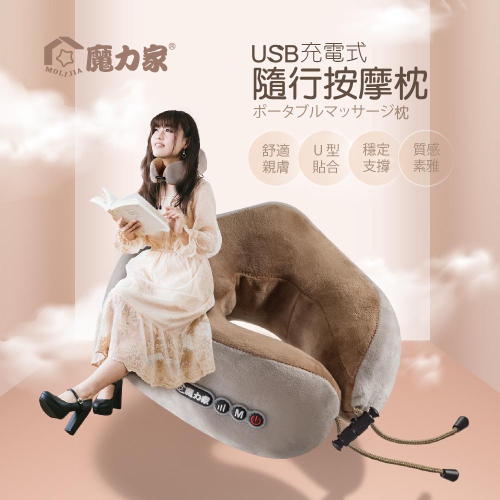 魔力家 USB充電式 隨行按摩枕