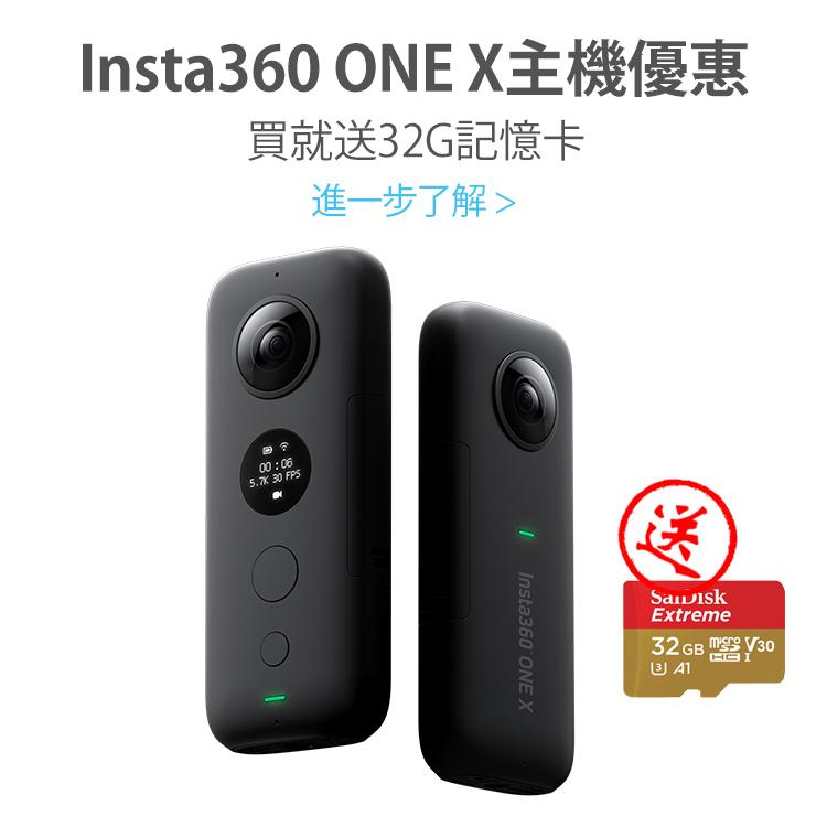 Insta360 One X超強還景運動攝影機 再送32G記憶卡