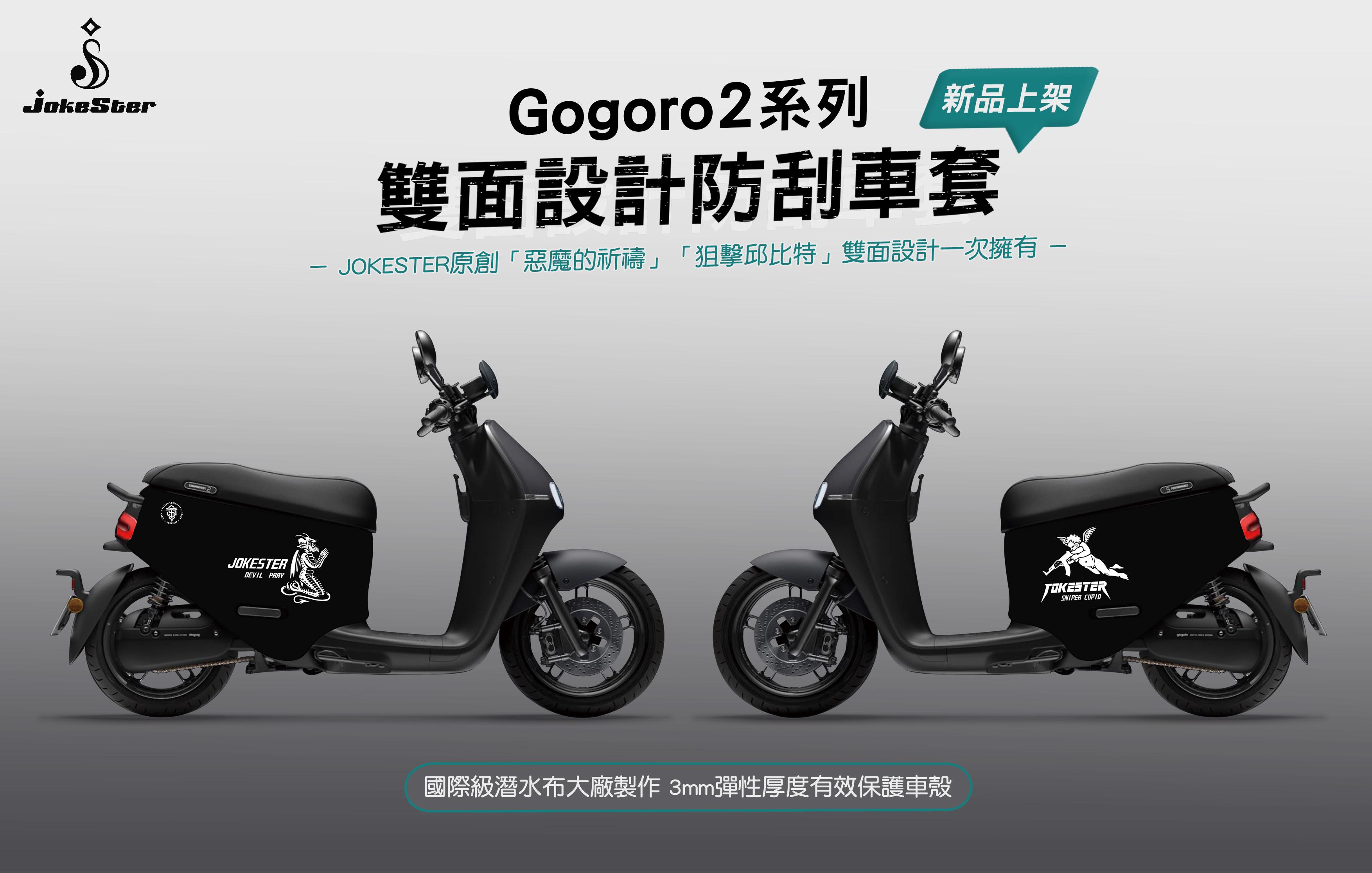 GOGORO,GOGORO2,GOGORO車套,防刮車套