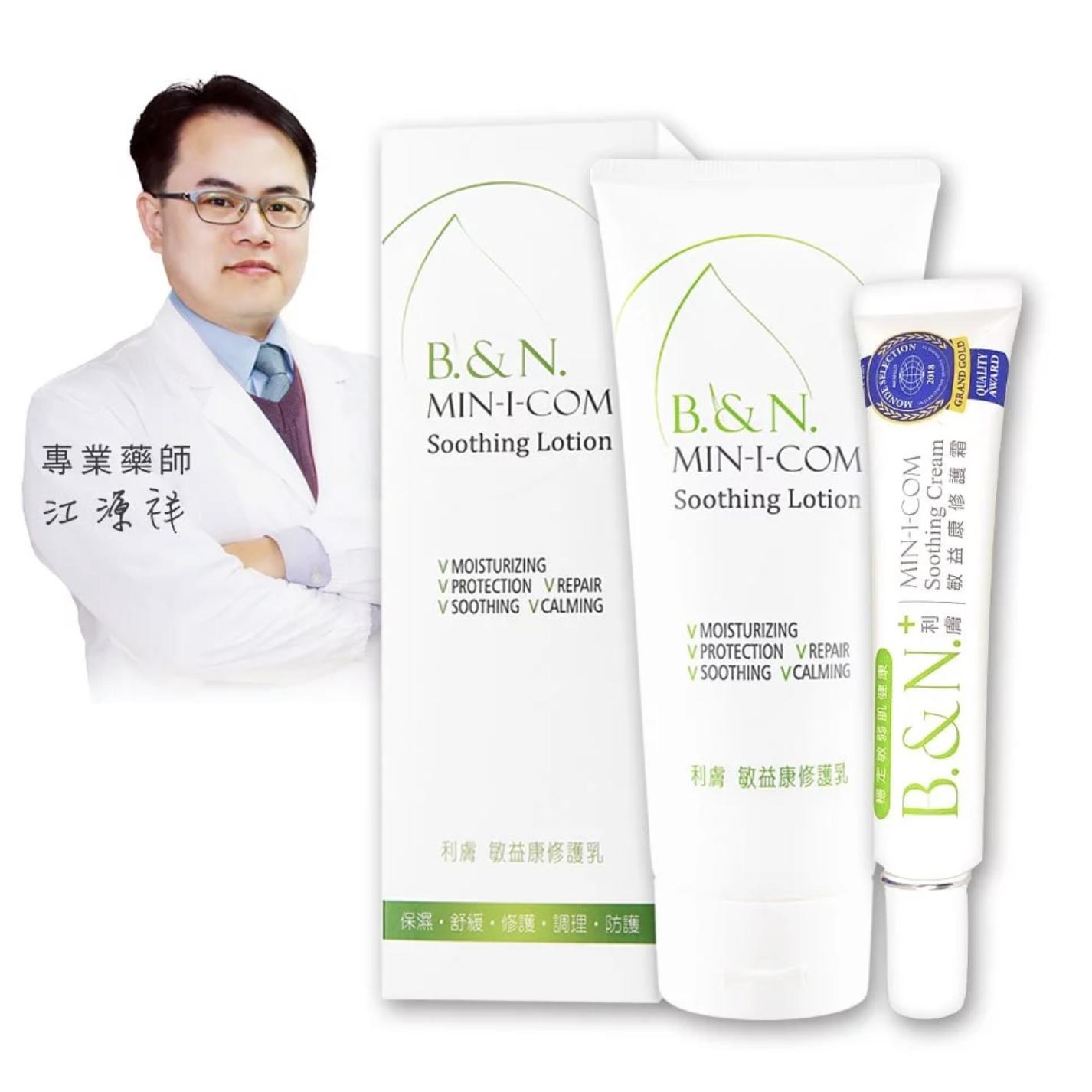 敏益康修護霜和修護乳