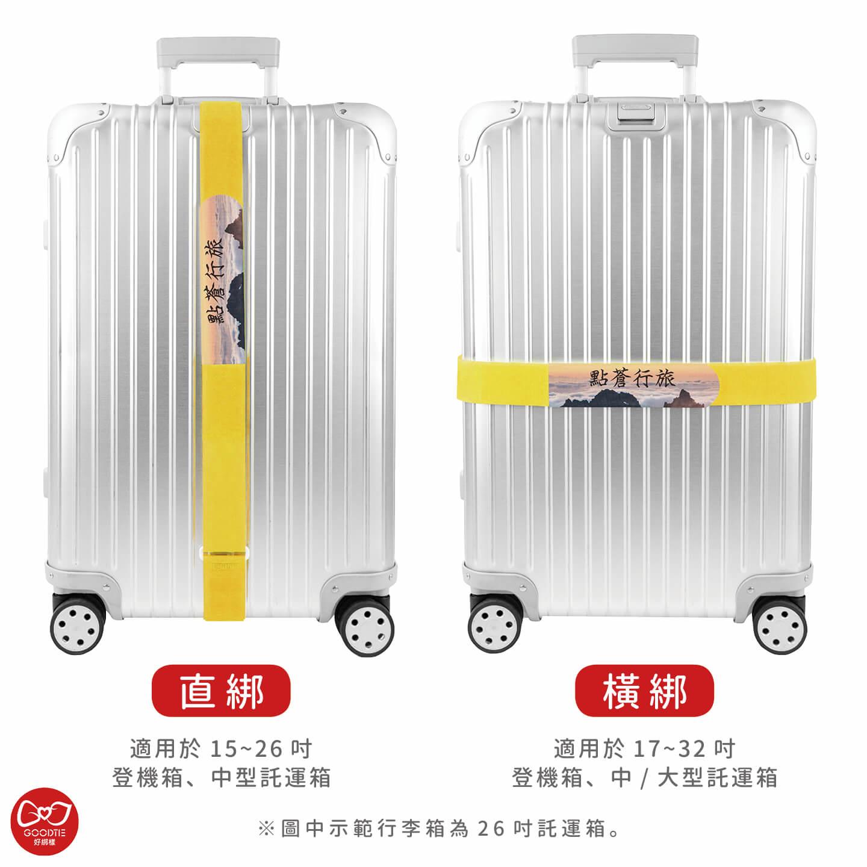 客製化行李帶-點蒼行旅-26吋橫直示意圖