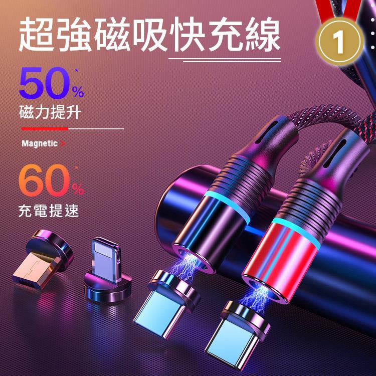 超強三合一圓形磁吸快充傳輸充電線(三色)【CUSB20】
