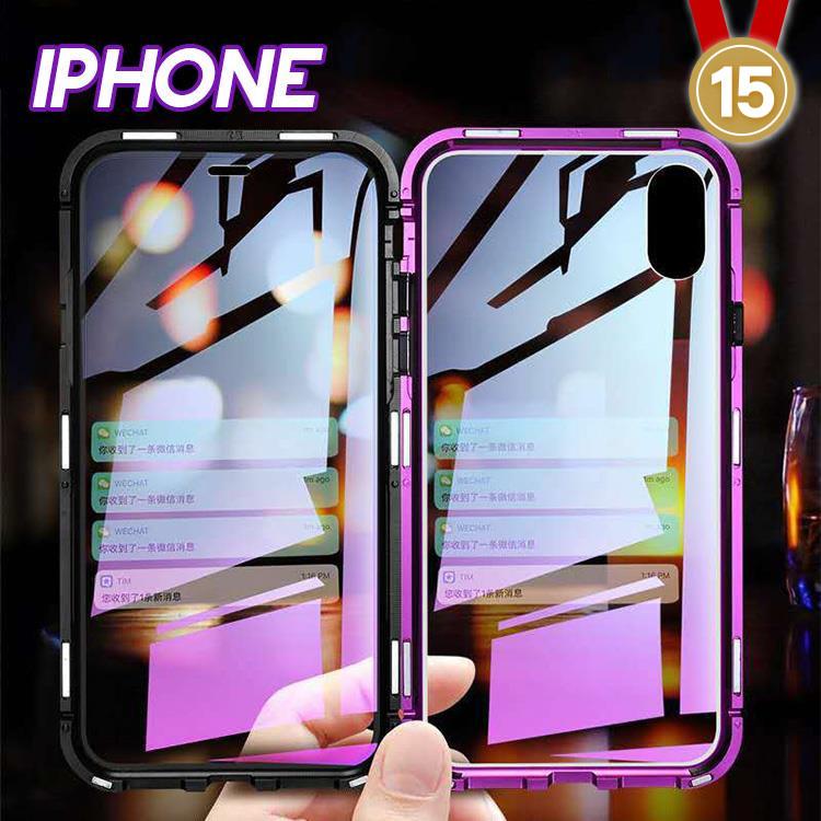 IPHONE X/XS/XS MAX/XR/8/7系列 雙面玻璃金屬邊框防刮手機殼(十一色)【CAS412】
