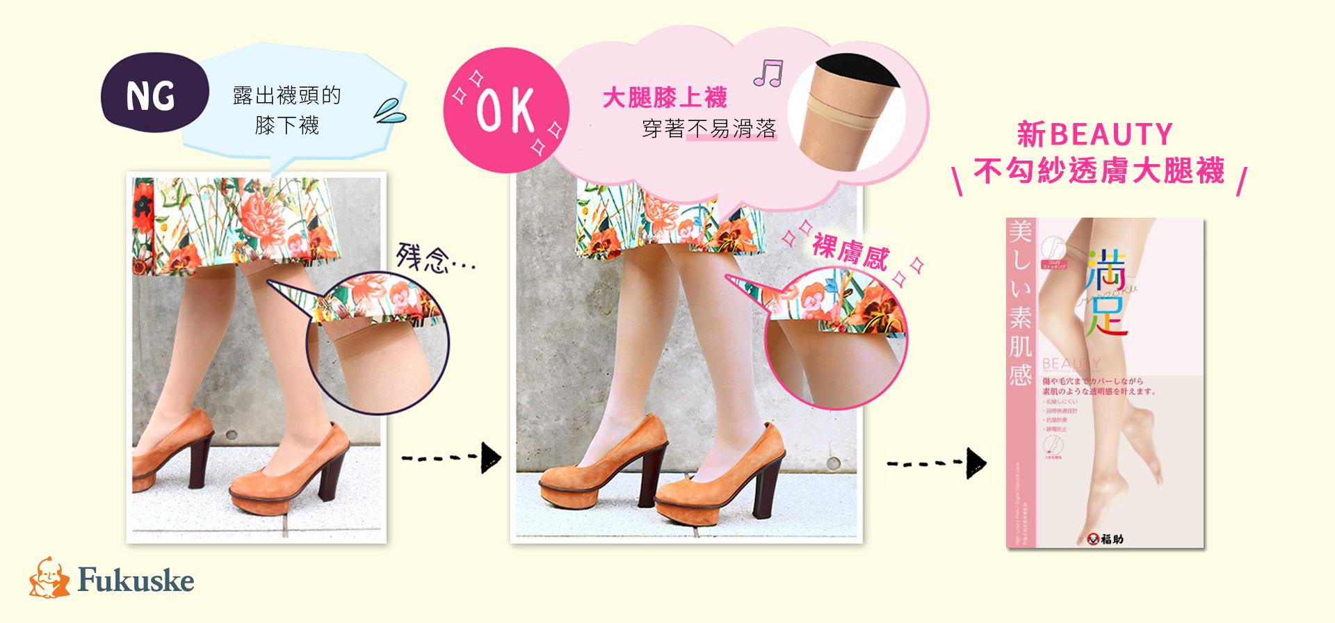 日本福助不勾紗絲襪,膝上襪,大腿襪